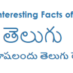 16 Interesting Facts of Telugu Language