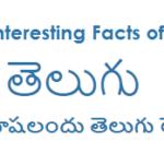 16 Interesting Facts of Telugu Language