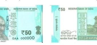 RBI Introduces New Rs 50 Note Old Rs 50 Note will Still be Legal Tender