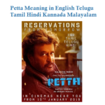 Petta Meaning in English Telugu Tamil Hindi Kannada Malayalam