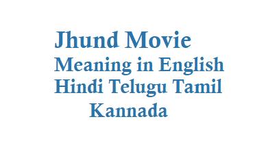 Telugu To Hindi Meaning