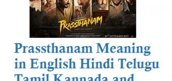 Prassthanam Meaning in English Hindi Telugu Tamil Kannada