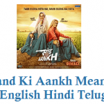 Saand Ki Aankh Meaning in English Hindi Telugu