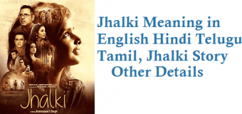 Jhalki Meaning in English Hindi Telugu Tamil and Other Details
